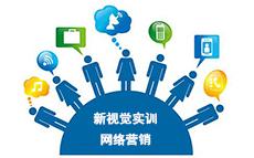 网络营销的核心是什么?