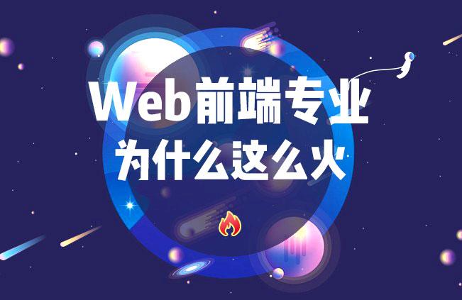 为什么Web前端专业这么火?培训什么知识?